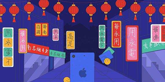 Comprando tecnología en China por 50 euros